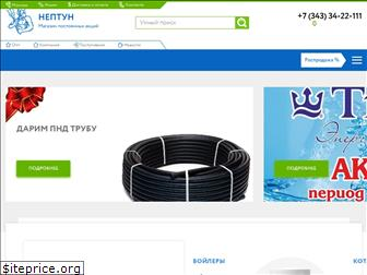 www.neptun66.ru website price