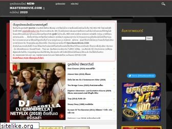 new-mastermovie.com