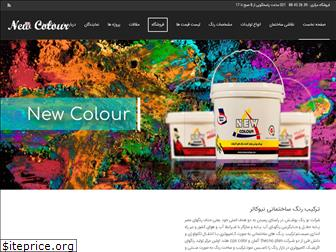 newcolourco.ir