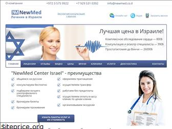 newmed.co.il