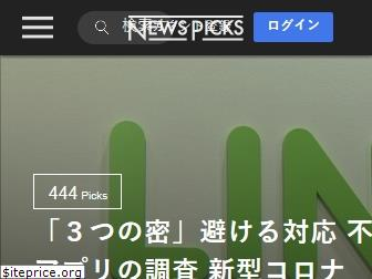 newspicks.com
