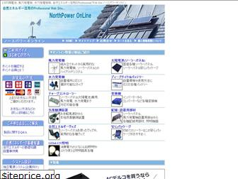 northpower.co.jp