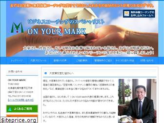on-your-mark.net