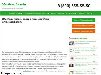 www.onlaine-sberbank.ru website price