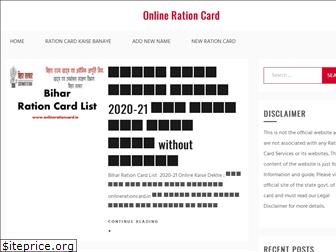 onlinerationcard.in
