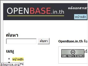 openbase.in.th