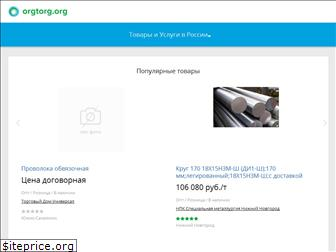 www.orgtorg.org website price