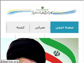 www.otaghfekr-qom.ir website price