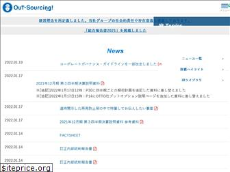 outsourcing.co.jp