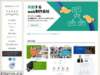 pages.co.jp