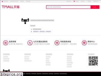 pages.tmall.com