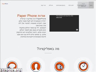 paperphone.co.il