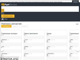 partreview.ru