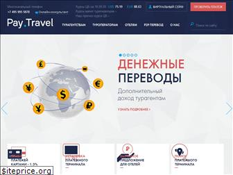 www.pay.travel website price