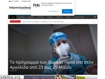 www.peloponnisosnews.gr website price