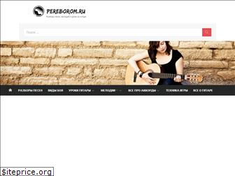 www.pereborom.ru website price
