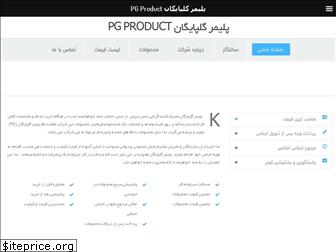 pgproduct.ir
