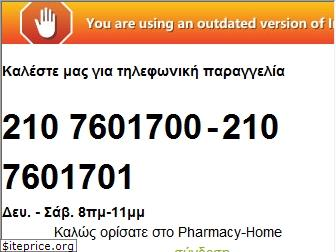pharmacy-home.gr