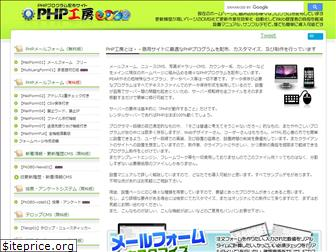 php-factory.net
