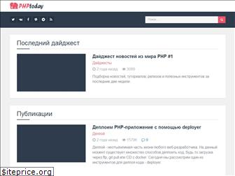 phptoday.ru