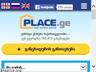 place.ge