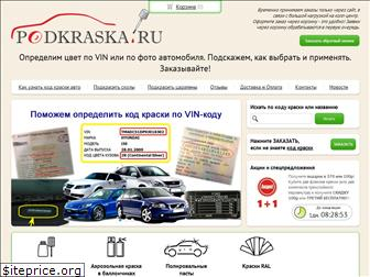 www.podkraska.ru website price