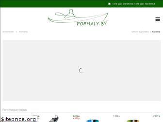 poehaly.by