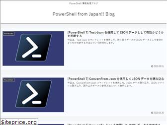 powershell-from.jp