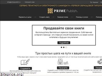 primepublish.ru