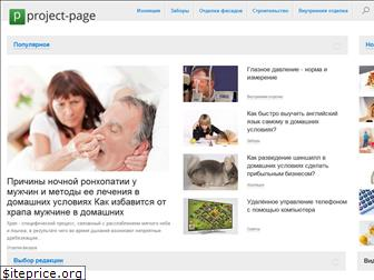 project-page.ru