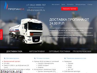 www.propan24.ru website price