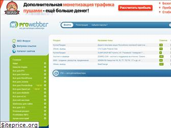 www.prowebber.ru website price