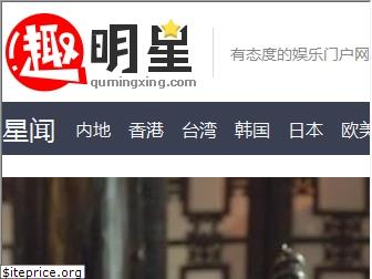 qumingxing.com