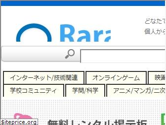 www.rara.jp website price