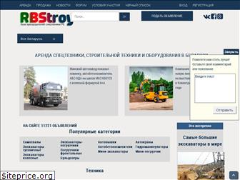 rbstroy.by