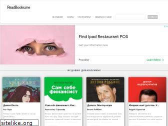 www.readbooks.me website price