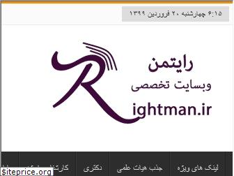 rightman.ir