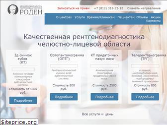 rodenmed.ru