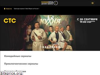 russianserial.tv