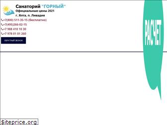 www.sanatoriygorniy.ru website price