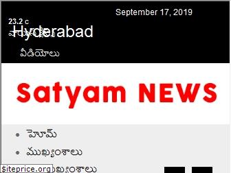 www.satyamnews.net website price