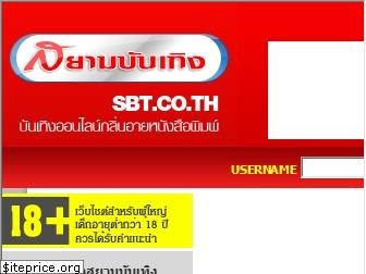 sbt.co.th
