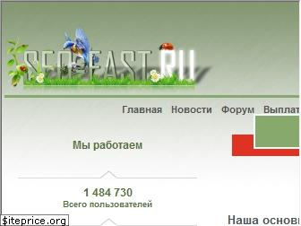 www.seo-fast.ru website price