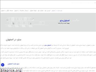 www.seositeisfahan.ir website price