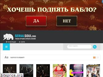 serialsoul.site