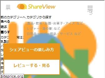 shareview.jp