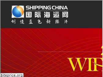 shippingchina.com