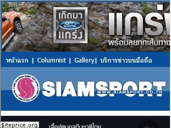 siamsport.co.th