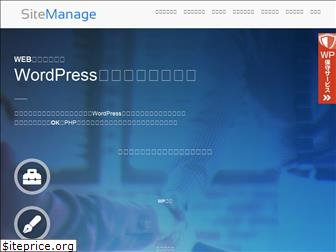 site-manage.net