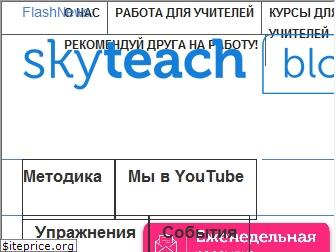skyteach.ru